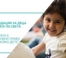 Фондация за децата в риск по света: Играя, следователно съществувам