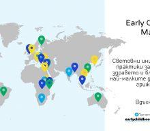 Световни специалисти представят добри практики и актуални проучвания в сферата на ранното детско развитие